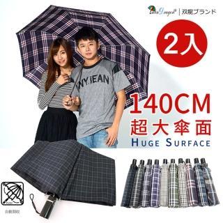 【雙龍牌】2入_140公分超大傘面頂級央帶格紋自動開收傘 防風自動雨傘(超潑水雙人傘親子傘B6054_2)