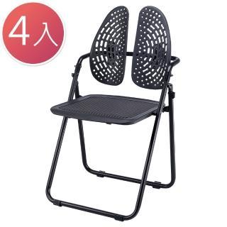 【BODEN】德國專利雙背折疊椅/餐椅/戶外休閒椅(四入組合)