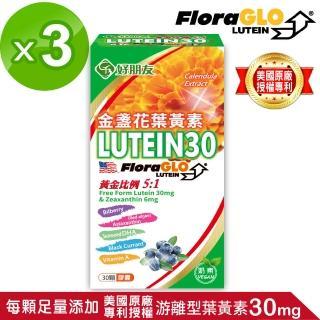 【好朋友】金盞花葉黃素LUTEIN30 全素可食30顆膠囊x3盒(美國KEMIN專利葉黃素30mg/紅藻蝦紅素/DHA/維生素A)