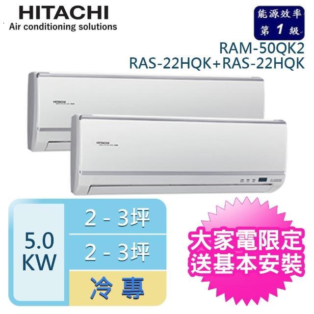 【好禮六選一★HITACHI 日立】3-5坪*2 一對二變頻壁掛分離式冷氣(RAM-50QK/RAS-22QK+RAS-22QK)