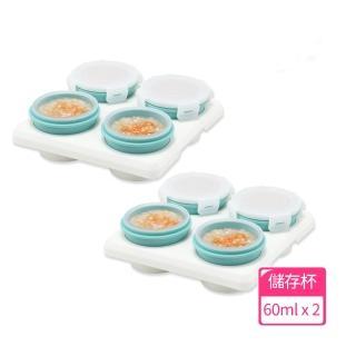 【2angels】矽膠副食品儲存杯60ml(兩件組合)