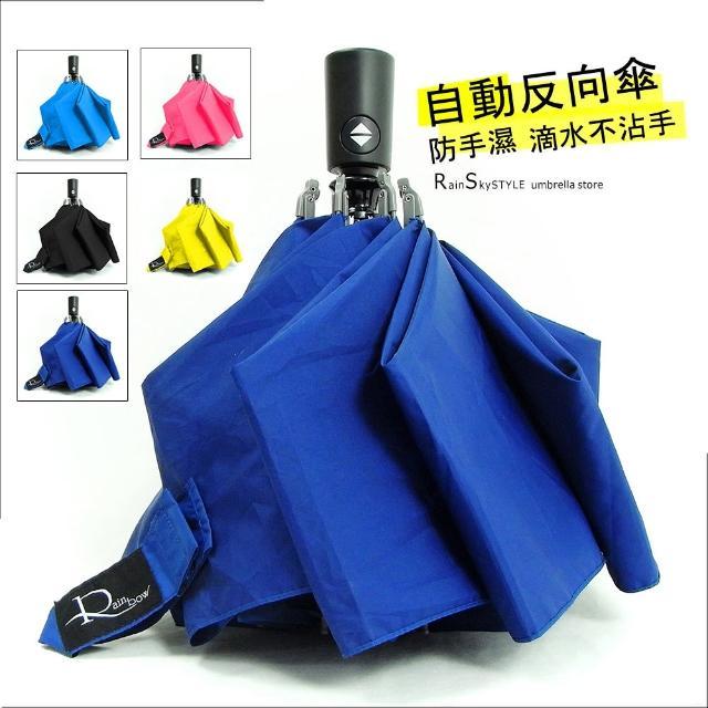 【RainBow】自動反向傘 /(防手濕_滴水不沾手晴雨傘)