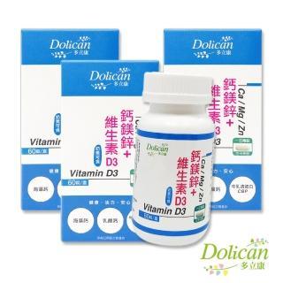 【多立康】鈣鎂鋅+維生素D3(60粒X3瓶)