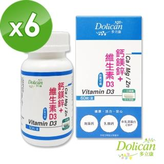 【多立康】鈣鎂鋅+維生素D3(60粒X6瓶)