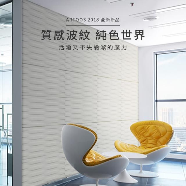 【Artoos】台灣製設計風3D立體吸音防撞泡棉磚壁貼-浮雕款(兒童安全防撞壁貼)