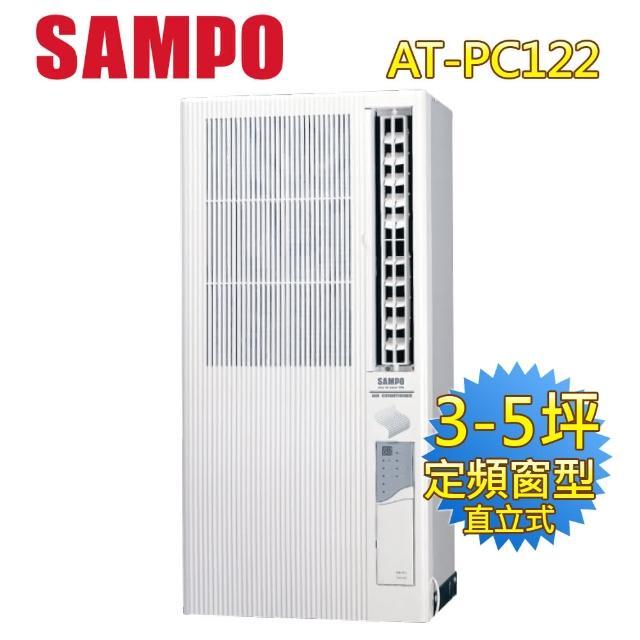 【SAMPO 聲寶】3-5坪直立式冷氣(AT-PC122)
