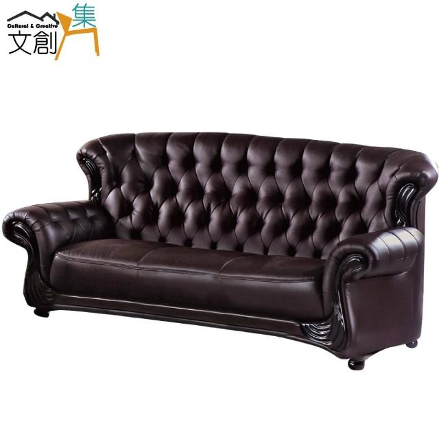 【文創集】巴可黎   法式咖啡皮革三人座沙發(3人座)