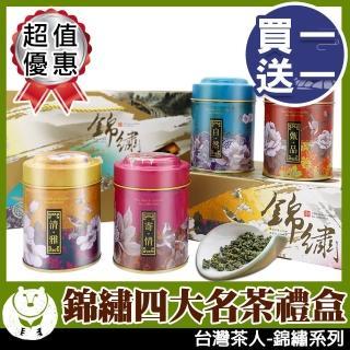 【台灣茶人】錦繡迎春四大名茶禮盒2盒組(1斤/保鮮2兩裝/錦繡系列)