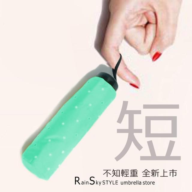【RainBow】超短巧mini_抗風抗UV晴雨傘 /(雙色點點)