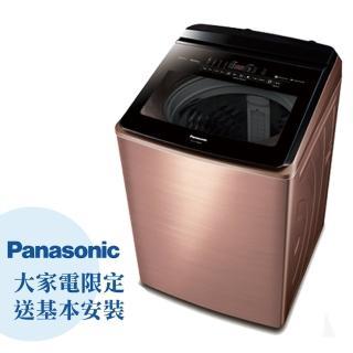 【Panasonic 國際牌】20公斤變頻溫水洗脫直立式洗衣機—薔薇金(NA-V200EBS-B)