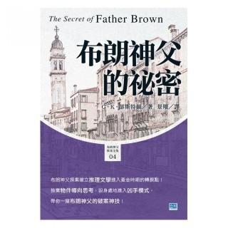 布朗神父的秘密