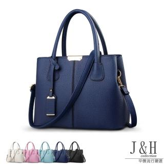【J&H collection】歐美時尚壓紋側背手提包(米白 / 粉色 / 淺藍 / 深藍 / 黑色)