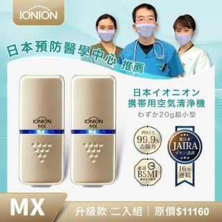 【IONION】升級款 MX 超輕量隨身空氣清淨機 優惠二入組