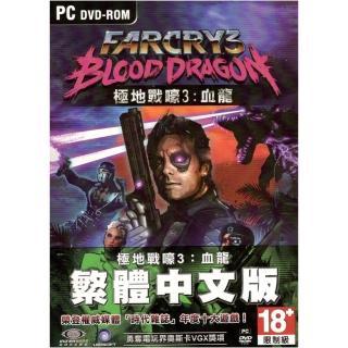 極地戰嚎3:血龍 PC中文版
