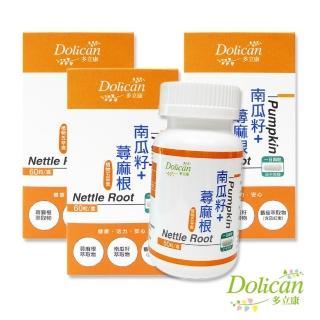 【多立康】南瓜籽+蕁麻根(60粒X3瓶)