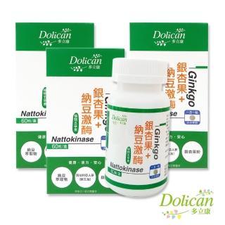 【多立康】銀杏+納豆(60粒X3瓶)