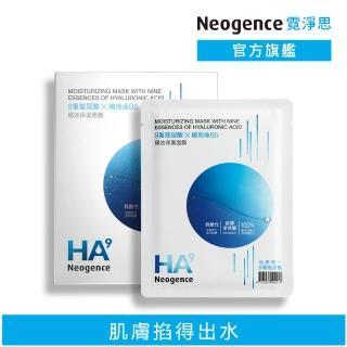 【Neogence 霓淨思】HA9 9重玻尿酸極效保濕面膜5片/盒(◆)