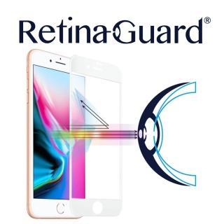 【RetinaGuard 視網盾】視網盾 iPhone8 Plus 5.5吋 防藍光鋼化玻璃保護貼-白框(鋼化玻璃)