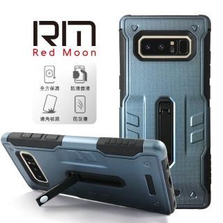 【RedMoon】三星 Galaxy Note8 神盾耐衝擊立架手機殼