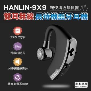 【HANLIN】9X9(雙耳無線 長待機藍芽耳機)