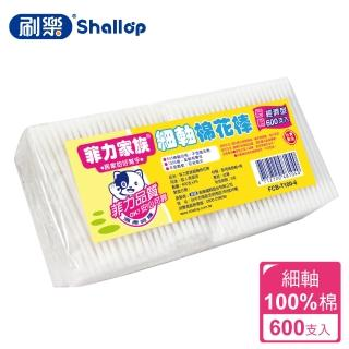 【菲力家族】細軸棉花棒(經濟型/600支入)/