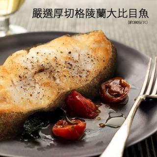 【優鮮配】厚切格陵蘭扁鱈魚6片(約380g/片)