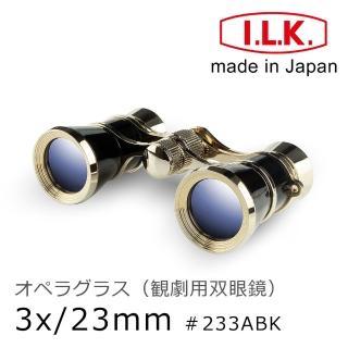 【I.L.K.】3x23mm 日本製經典歌劇望遠鏡 貴族黑 233ABK