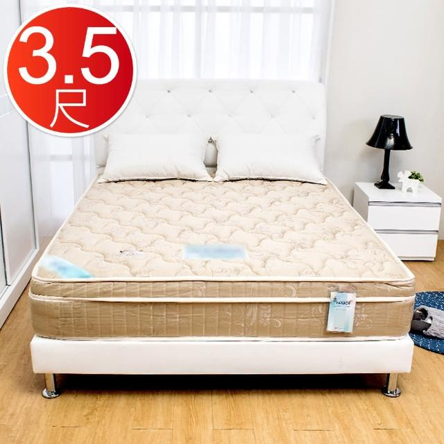 【Bernice】高支撐型緹花護背三線硬式獨立筒床墊(3.5尺加大單人)