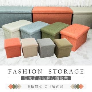 110L日式棉麻素面摺疊收納沙發椅 收納箱 收納盒 置物桶 折疊收納凳 76x38x38CM