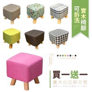 【Ashley House】買1送1-亞麻布實木椅腳方凳-現貨(亞麻布可拆洗 / 四腳更平穩)
