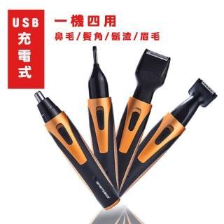 新款可水洗USB充電式電動鼻毛修剪器四合一套裝(SM-409S)/
