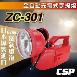 【好眼光】ZC-301全自動充電式遠照燈(適合用於手提燈.工作燈.露營燈.照明燈..等)