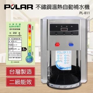【普樂POLAR】不鏽鋼溫熱自動補水機/開飲機(PL-811)