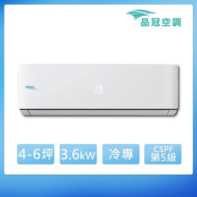 【好禮送★品冠】5-7坪定頻冷專分離式冷氣(MKA-36M/KA-36MF)