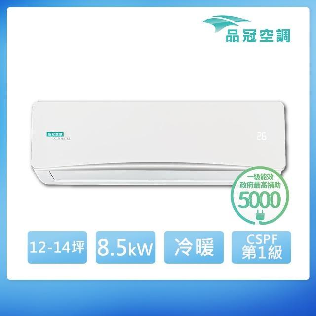 【好禮送★品冠】12-16坪變頻冷暖分離式冷氣(MKA-85MV/KA-85MV)