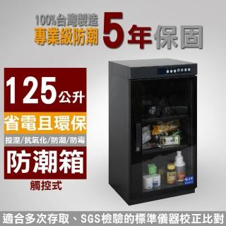 【長暉】觸控式 CH-168-125 豪華型 125公升 晶片除濕 電子防潮箱(電子防潮箱)