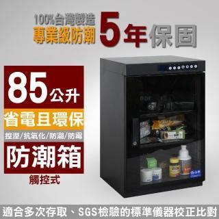 【長暉】觸控式 CH-168-85 豪華型 85公升 晶片除濕 防潮箱 防潮櫃(防潮箱)