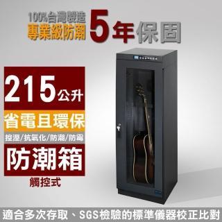 【長暉】觸控式 CH-168-215 豪華型 215公升 晶片除濕 防潮箱 防潮櫃(防潮箱)