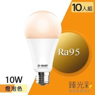 【臻光彩】LED燈泡10W 小橘護眼_燈泡色10入(Ra95 /德國巴斯夫專利技術)