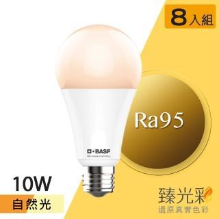 【臻光彩】LED燈泡10W 小橘美肌_自然光8入(Ra95 /德國巴斯夫專利技術)