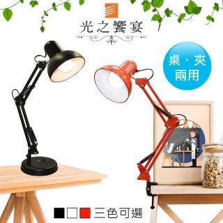 【光之饗宴】工業風搖臂式檯燈(桌、夾兩用)