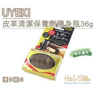 【糊塗鞋匠】L207 UYEKI皮革清潔保養劑隨身瓶36g(罐)