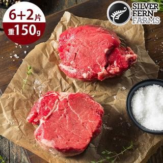 【銀蕨牧場】頂級厚切菲力牛排6片組(150g片+加碼2片)