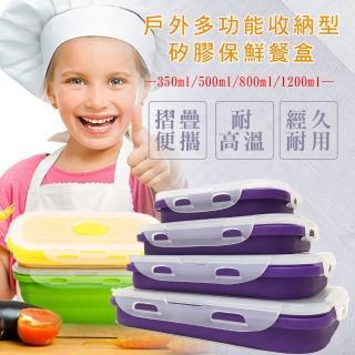 【E-Life】戶外多功能收納型矽膠保鮮餐具4入組(摺疊餐盒 環保餐盒 矽膠餐盒)