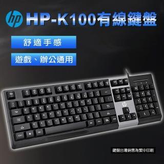 【HP 惠普】有線鍵盤(K100)