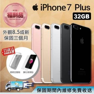 【Apple 蘋果】福利品 iPhone 7 Plus 32GB 5.5吋 雙鏡頭 智慧手機(贈送-空壓殼)