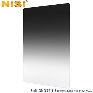 【NISI】Soft GND32 1.5 軟式方型漸層減光鏡 150x170mm(公司貨)