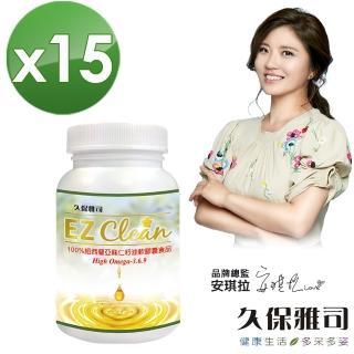 【久保雅司】EZClean100%紐西蘭天然亞麻仁籽油軟膠囊(60粒*15)