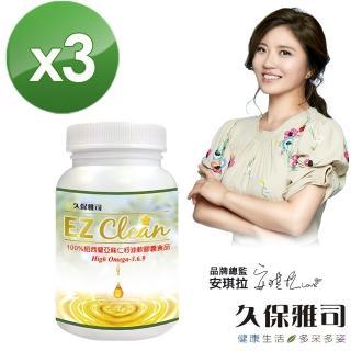 【久保雅司】EZClean100%紐西蘭天然亞麻仁籽油軟膠囊(60粒*3)