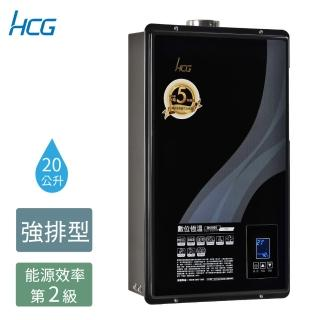【補助mo幣5%最高10%】HCG 和成-20公升數位恆溫熱水器-GH2055--2級能效(新品上市 五年保固)